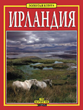The Golden Book of Ireland [Russian]